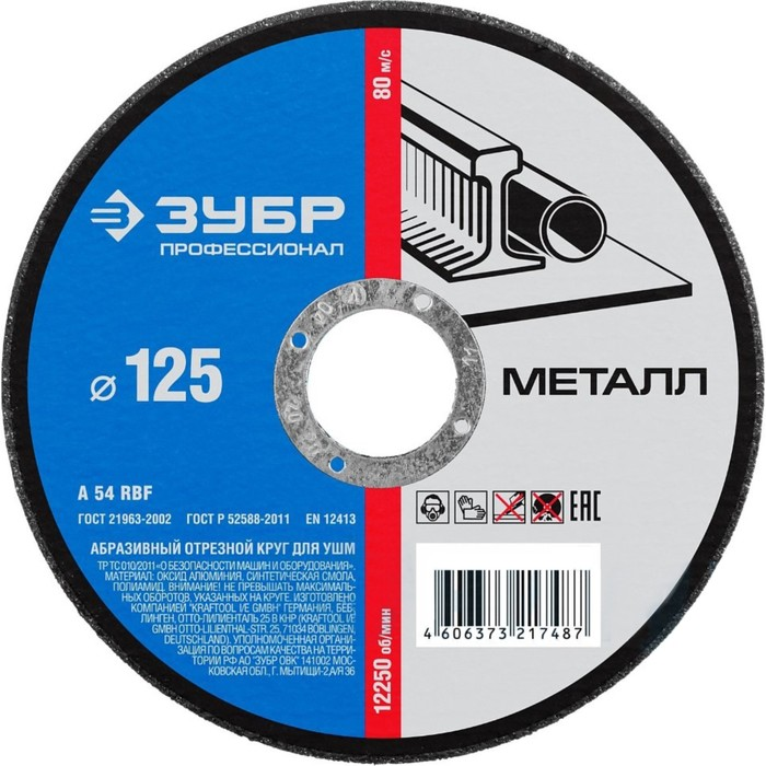 Круг отрезной ЗУБР, по металлу, 125х1,0х22,23 мм фото