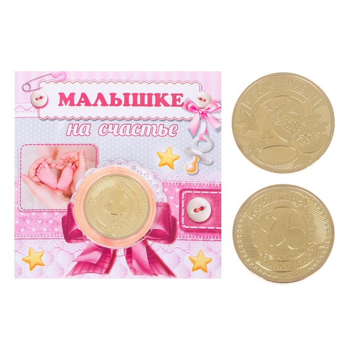 Монета в открытке