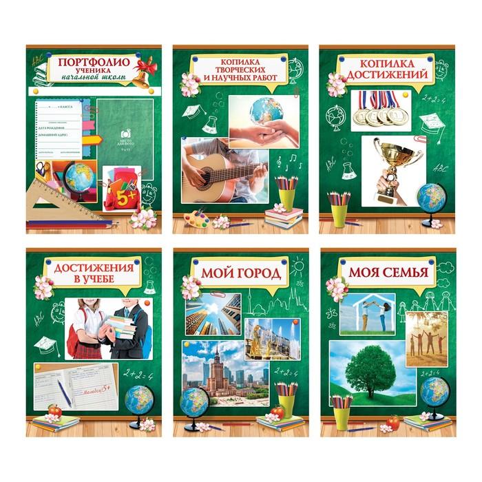 Листы-вкладыши для портфолио ученика начальной школы, 6 листов, 21*29 см