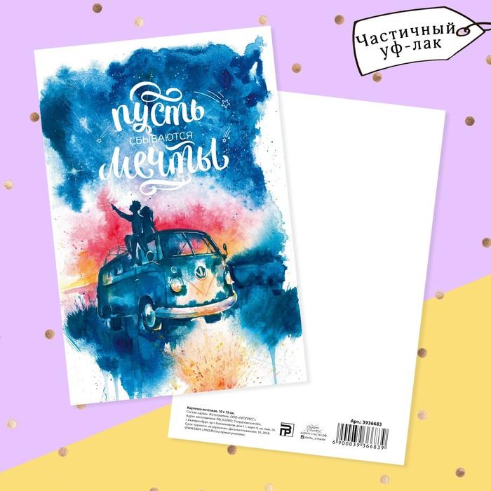 Карточка почтовая «Пусть сбываются мечты», 10 х 15 см фото