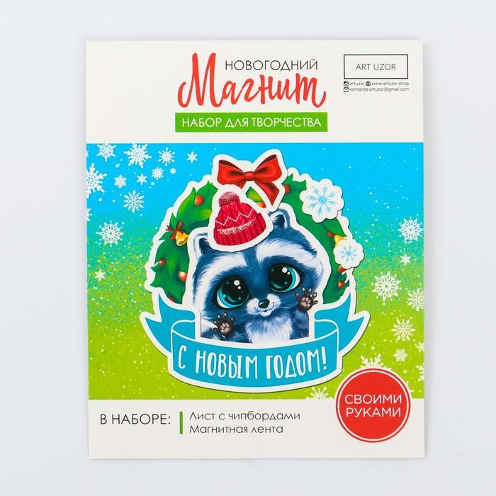 Новогодний магнит «Новогодний венок», набор для создания, 12 × 15 см фото