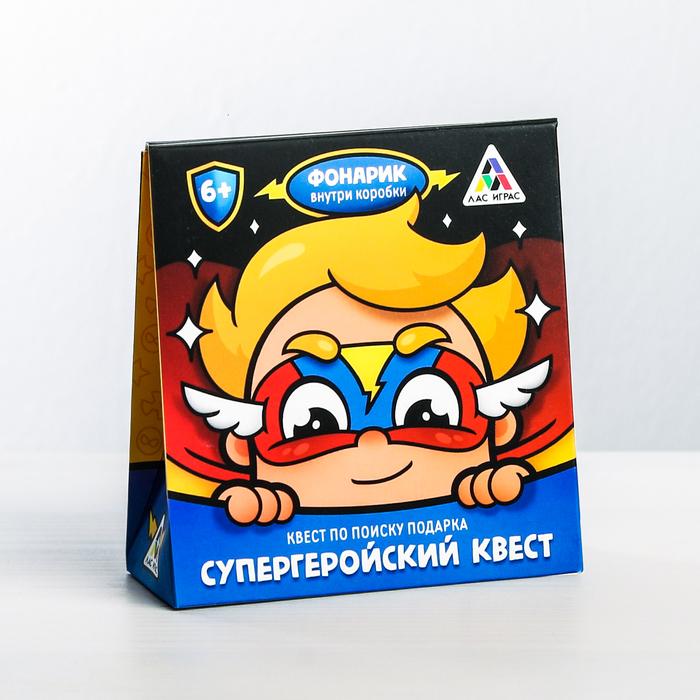 Квест по поиску подарка «Супергеройский квест» фото