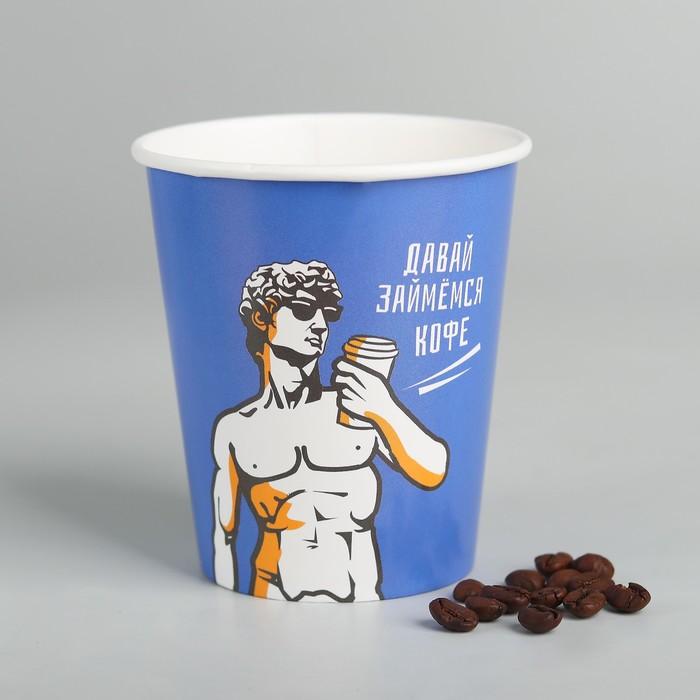 Стакан бумажный для кофе