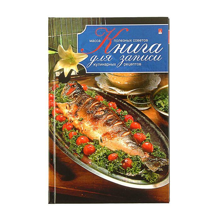 Книга для записи кулинарных рецептов А5, 128 листов