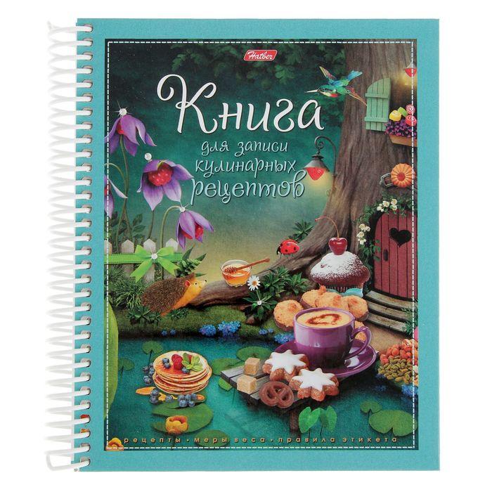 Книга для записи кулинарных рецептов А5, 80 листов на гребне