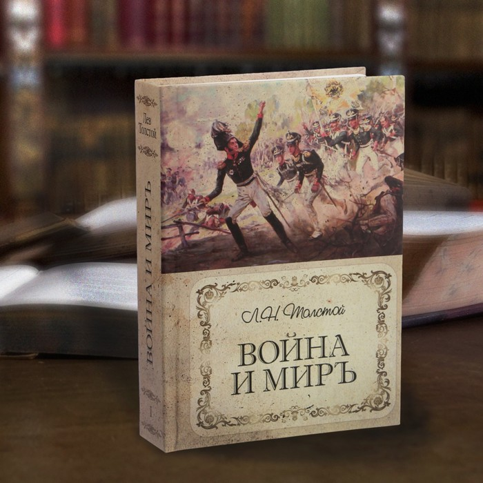 Сейф-книга «Война и мир», 21х15,5х5 см фото